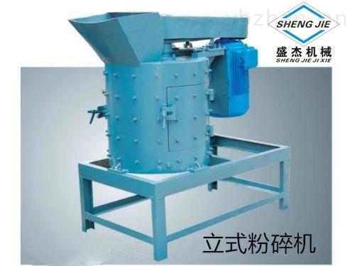 WSF-80-小型高效立式粉碎机厂家批发