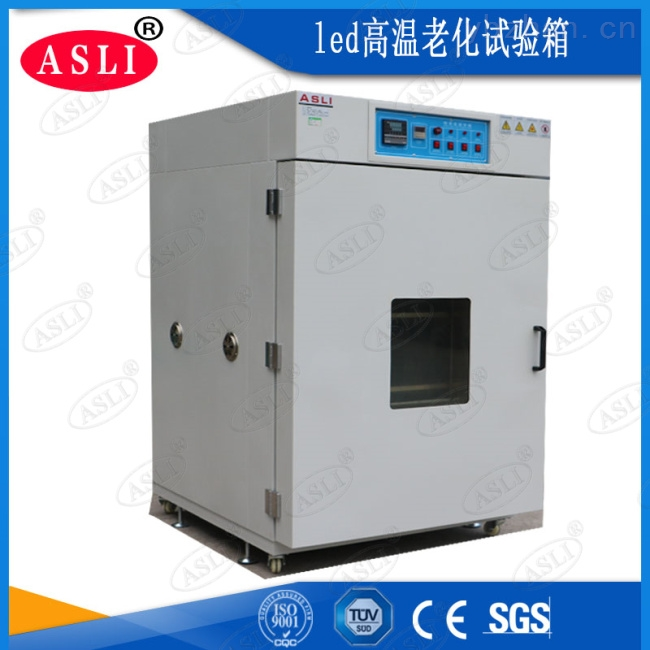 LED高低温老化试验箱