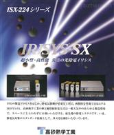ISX-224正品日本高砂熱學工業X射線除靜電器