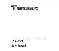 PUSX-223高砂熱學工業ISX-223靜電消除器維修配件