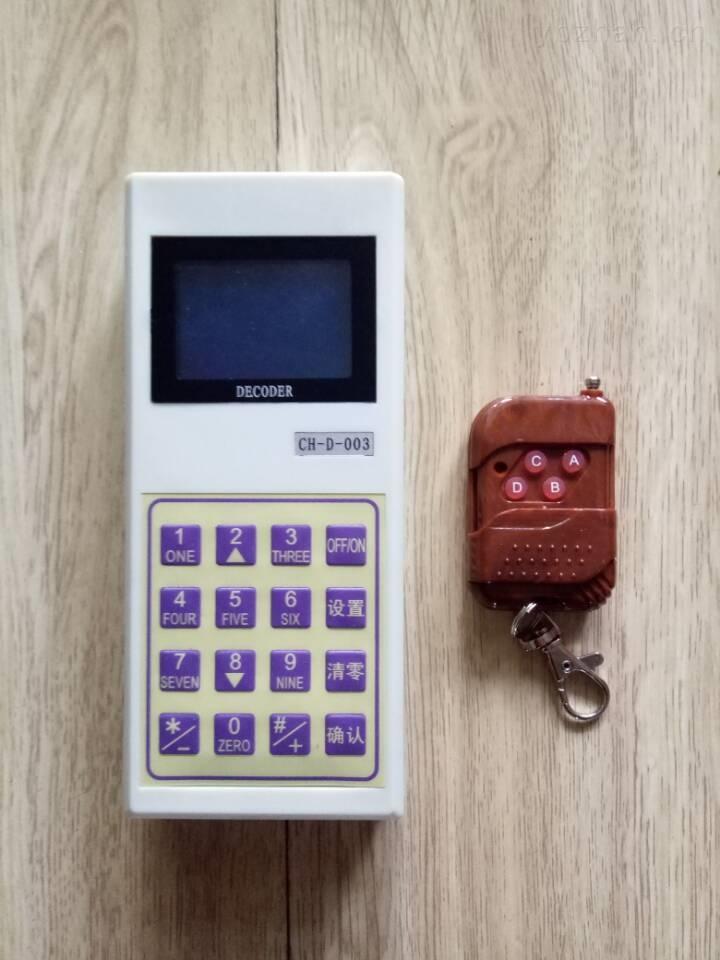 地磅无线解码器