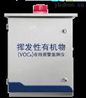 OSEN-VOCs制药厂24小时VOCs污染源在线监测