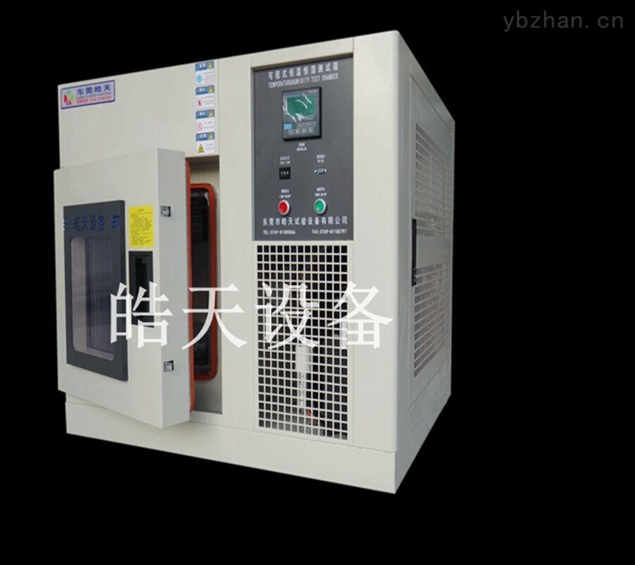 SMC-80PF-可編程80L桌上型恒溫恒濕試驗箱直銷廠家