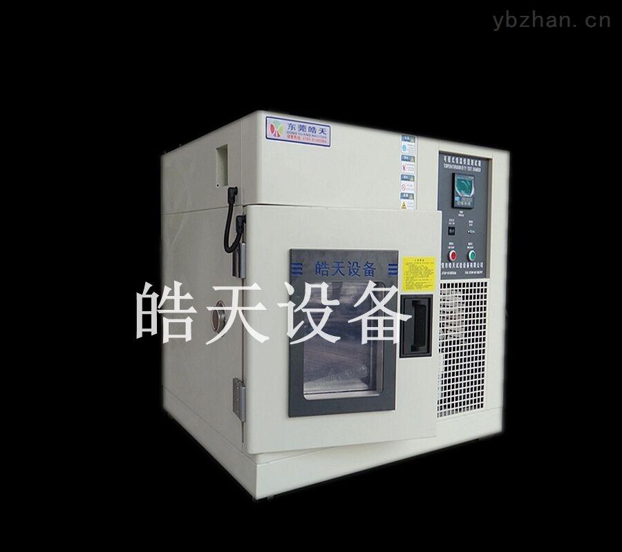 SMB-80PF-桌上型80L高低溫恒溫恒濕試驗箱廠家