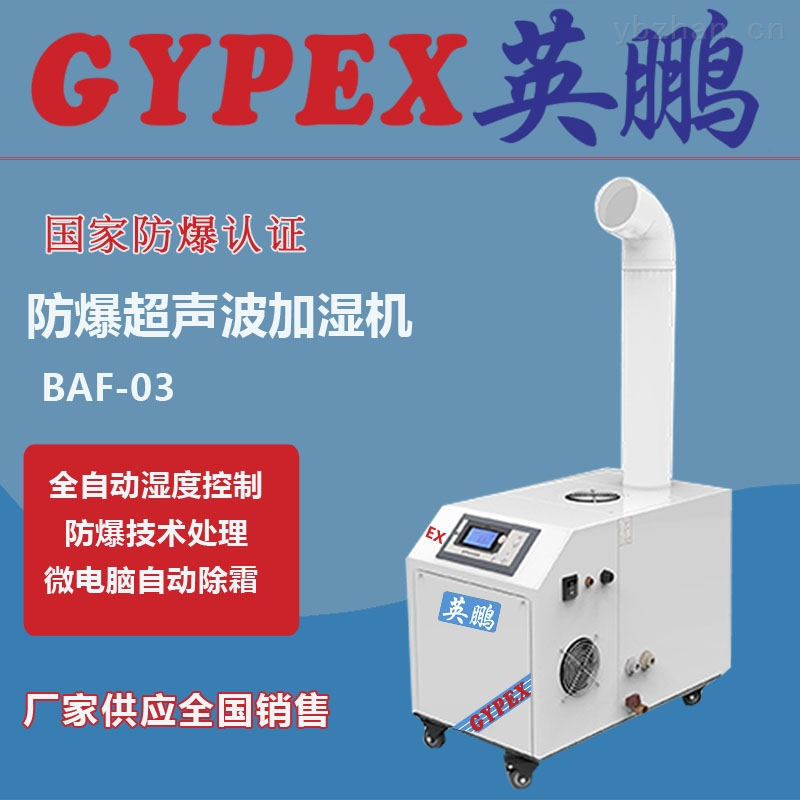 BAF-03YP-永康英鵬防爆加濕器-超聲波BAF-03YP