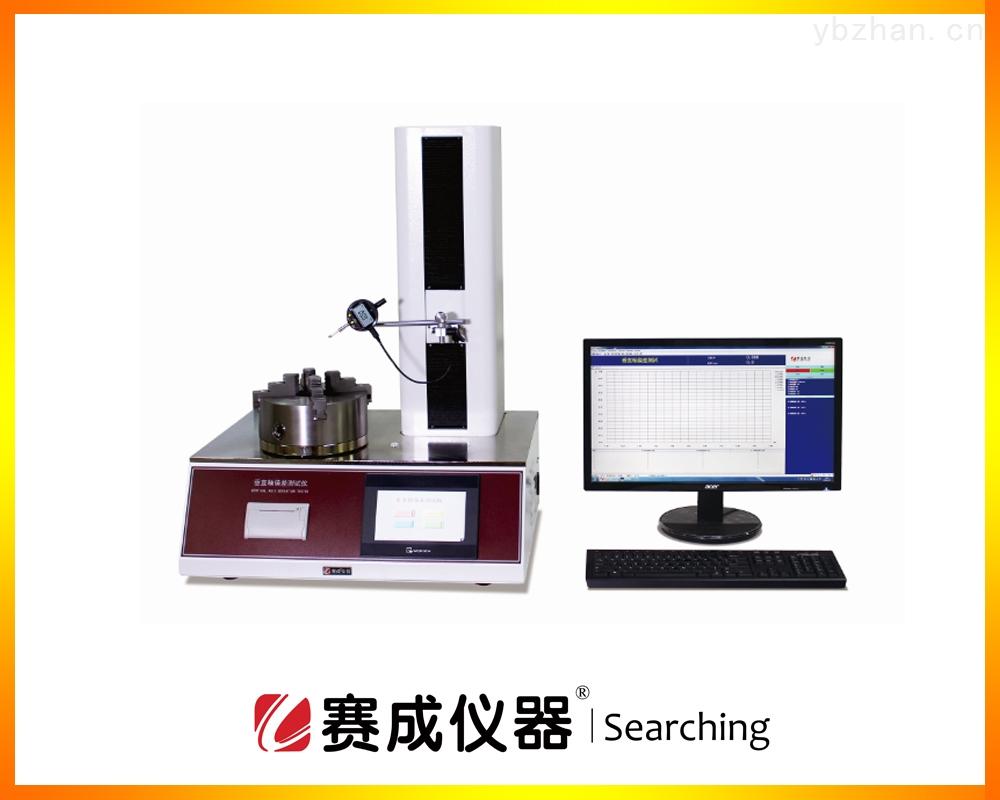 zpy-g-偏心仪厂家,轴偏差测量仪圆跳动测试仪