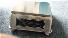 河北ACS6公斤防腐电子秤,7.5kg物联网电?#25214;?#26700;秤,可连接网络电子秤