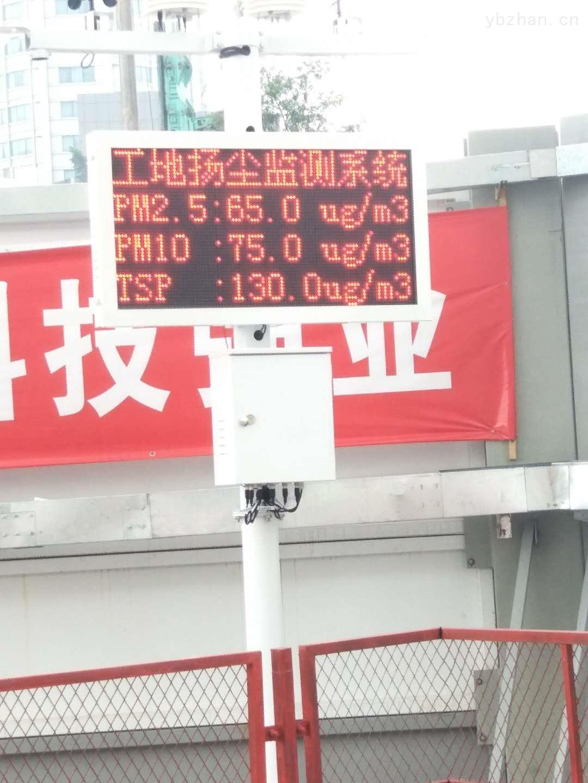 OSEN-YZ-貴港市工地揚塵實時監測儀超標數據查詢系統