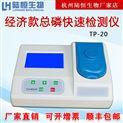 臺式經濟款總磷快速檢測儀