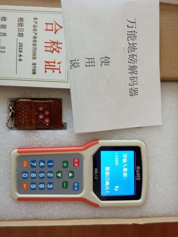 山東無線電子秤遙控器