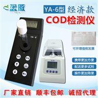 便攜式COD檢測儀水質分析儀污水快速測定儀