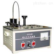 上海SYD-261A型自动闭口闪点试验器