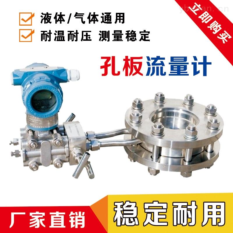 HFB-8-001型液壓流量計差壓式孔板流量表