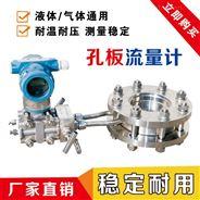 TY-LGBH型一體式差壓流量計 蒸汽 導熱油表