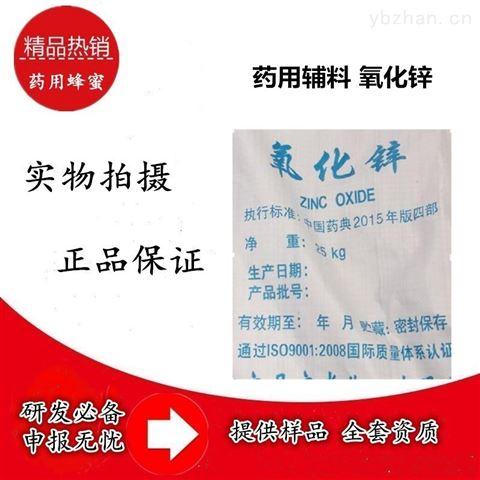 CP2015级药用香兰素