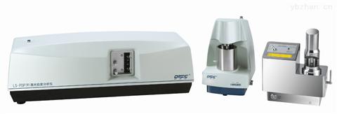 激光粒度分布测量仪