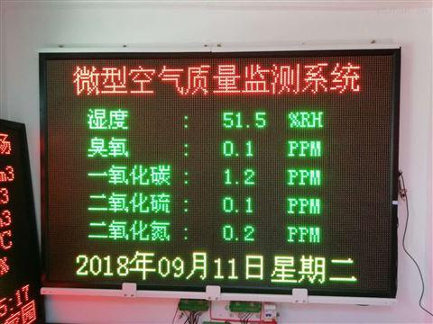福建微型空气监测站气态污染物检测