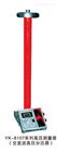YK-8107系列高压测量器(交直流高压分压器