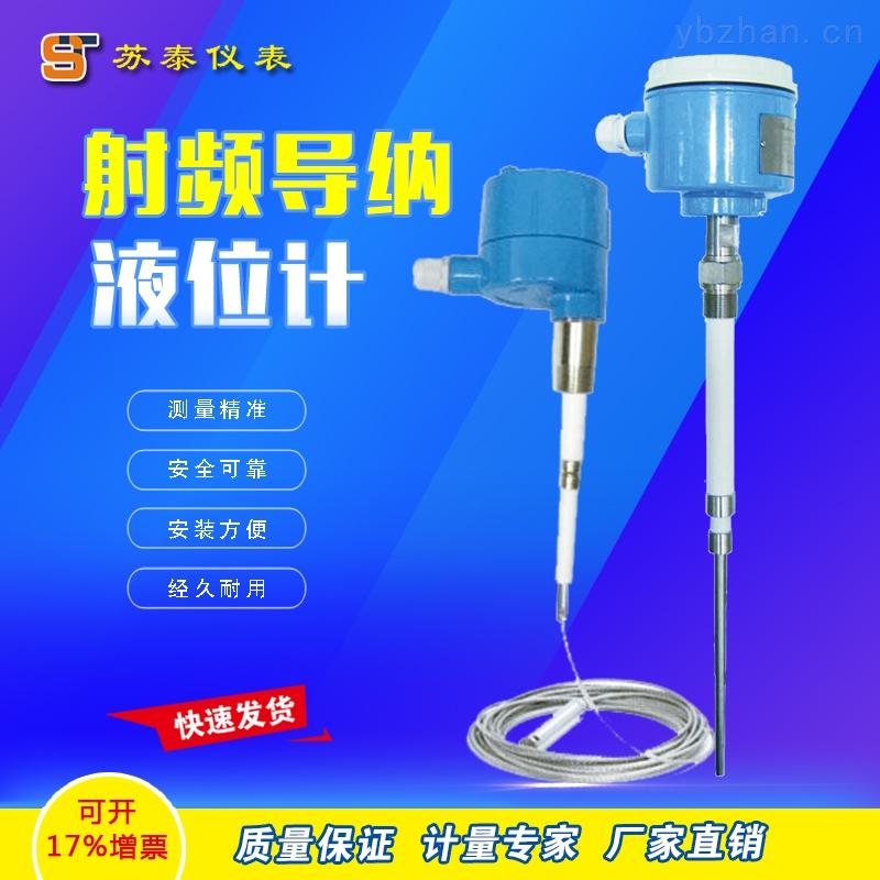 GDLC-300型射頻導納液位變送器  料位控制器