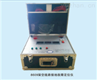 YK-8609架空线路接地故障定位仪