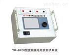 YK-8700型变频接地阻抗测试系统