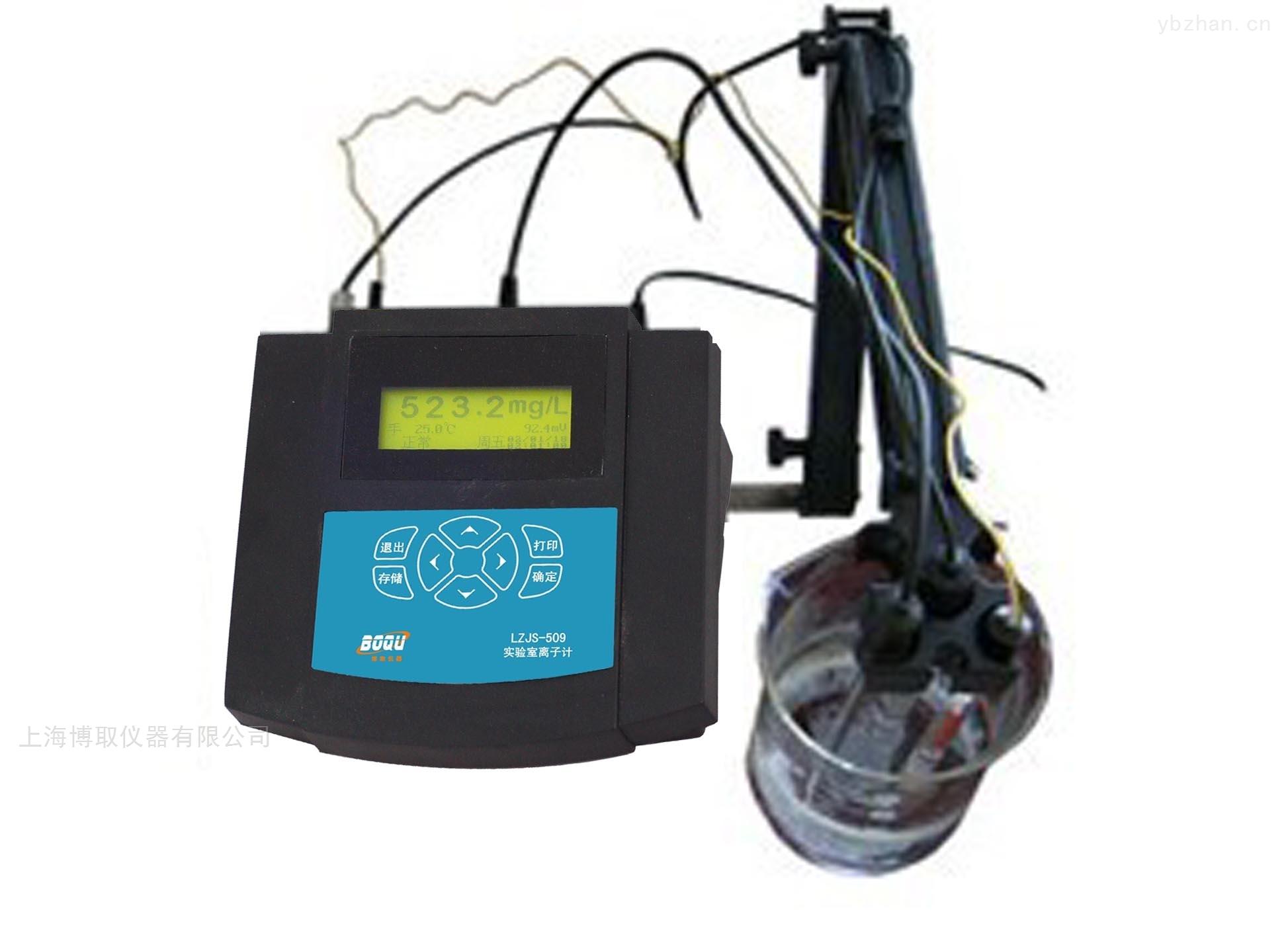 LZJS-509-實驗室氯離子濃度計廠家