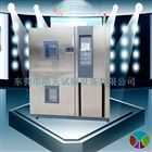 TSE-100F-2P二温区冷热冲击试验箱高低温冲击箱