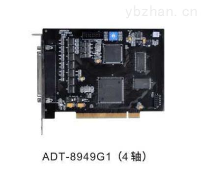 ADT-8949G1-ADT-8949G1高性能四轴运动控制卡