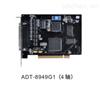 ADT-8949G1高性能四軸運動控制卡