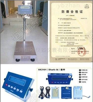 75kg防爆臺秤 防爆電子臺秤價格