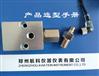 QJLG-1G-N3流量傳感器