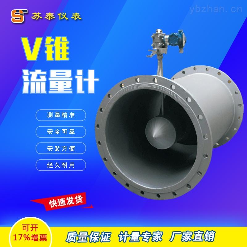 LTV V锥流量计 蒸汽饱和蒸汽流量传感器厂家