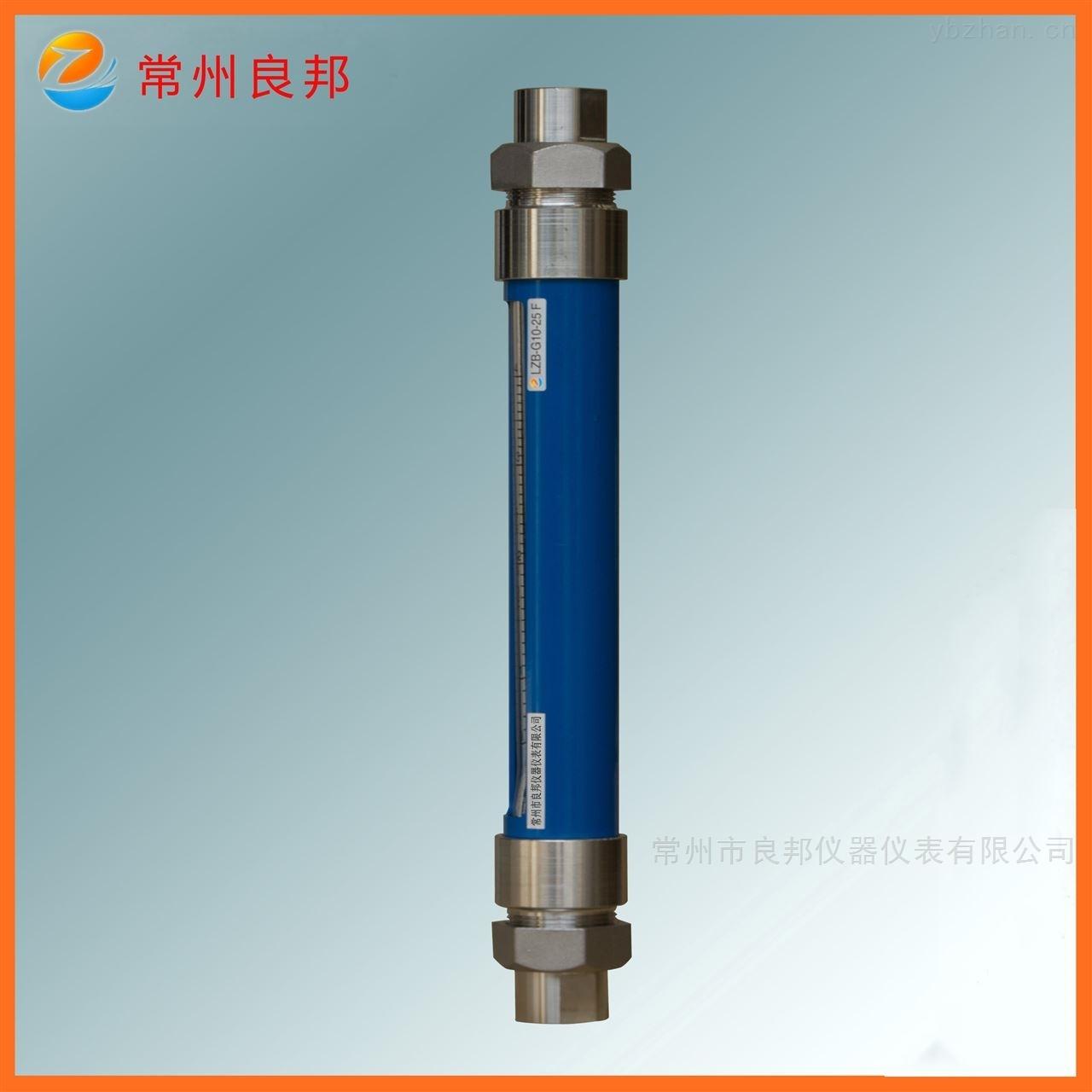 高精度耐腐玻璃转子流量计 测气体液体