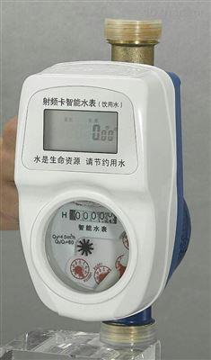 HB-DN20华邦一卡通水表厂家