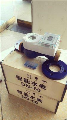 DN20(热水)华邦智能热水表