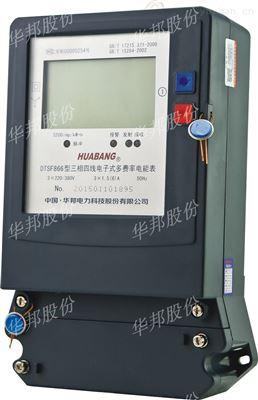 DDS866华邦单相电子式多费率电表厂家直销
