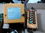 F23-A++行车无线遥控器价格