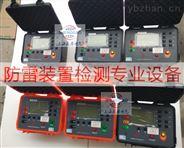 防雷检测资质仪器|防雷资质检测专用设备