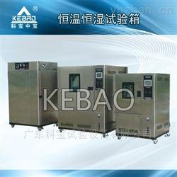 低温式恒温恒湿试验箱厂家生产