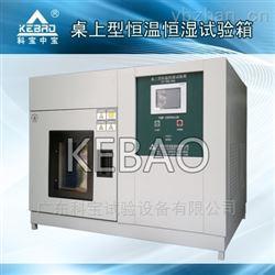 广东经济型恒温恒湿试验箱