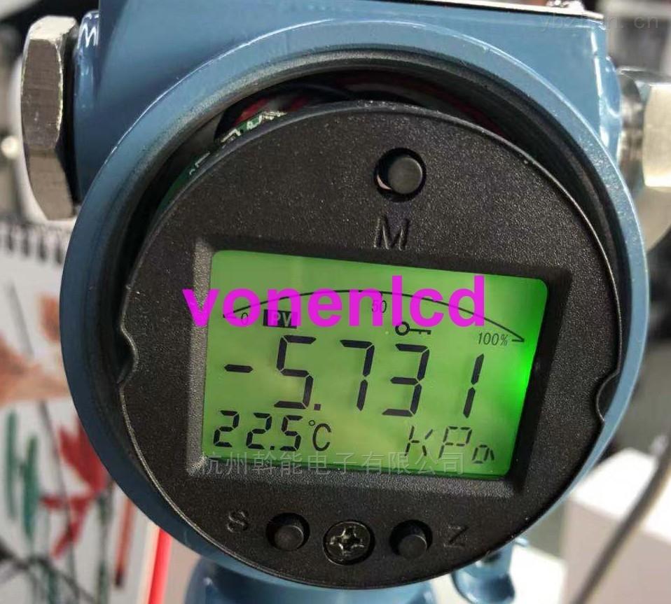 壓力變送器儀表用的液晶顯示屏