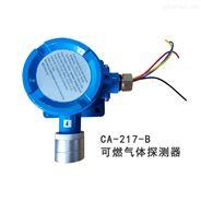 CA-217A-B固定式可燃气体探测器