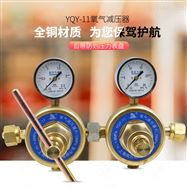 供应氧气减压器YQY-11
