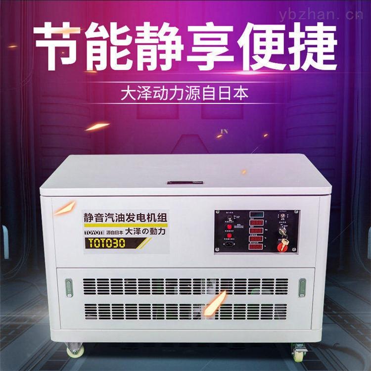 30千瓦静音汽油发电机市场价