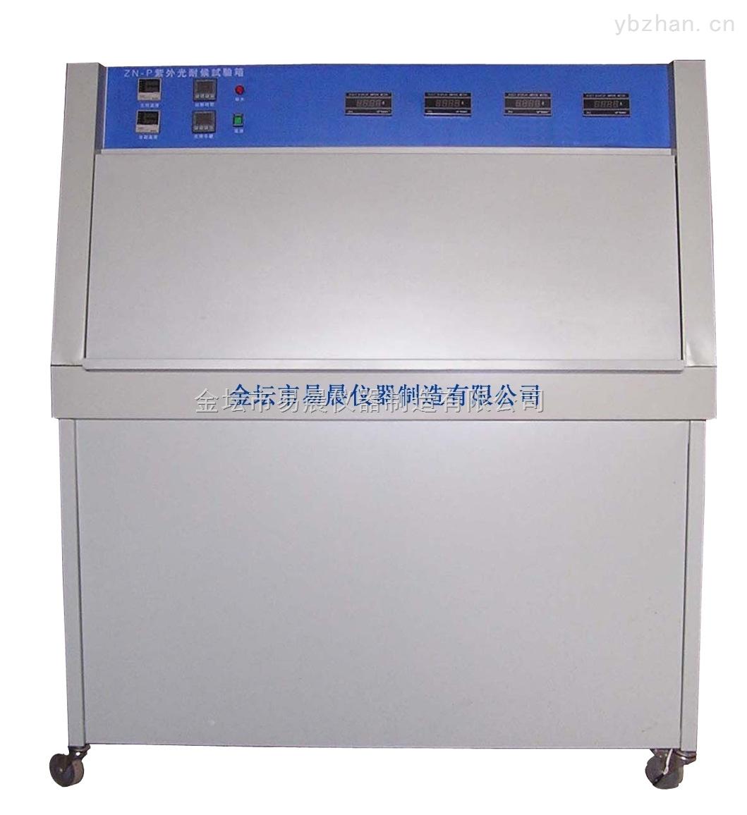 专业紫外光耐气候试验箱
