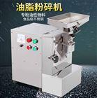 XL-910广东亚麻籽油性粉碎机生产商优惠价