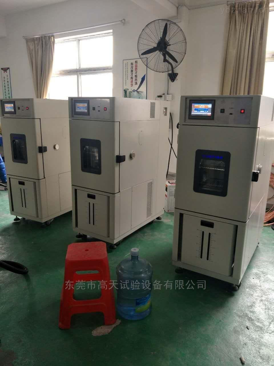 锂电池专用可程式恒温恒湿试验箱