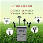OSEN-AQM梅州大气环境监测仪 大气网格化监测站