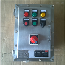 BXMD*:不锈钢防爆配电箱