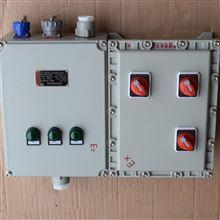 BQC防爆电磁启动箱 防爆箱